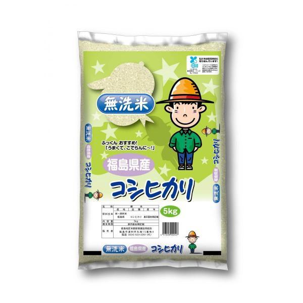 無洗米 福島県産 コシヒカリ こしひかり 5kg