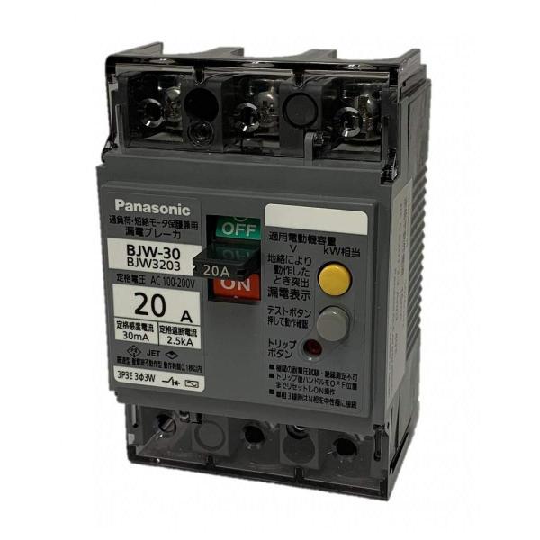 パナソニック(Panasonic) 漏電ブレーカ BJW型 O.C付(モータ保護兼用) BJW3203|daiyu8