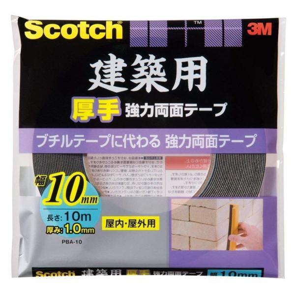 3M スコッチ 建築用 厚手 強力両面テープ 10mm×10m PBA-10|daiyu8