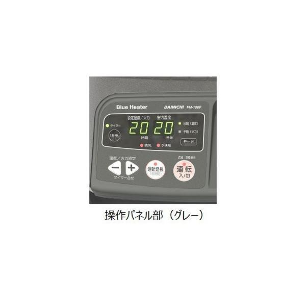 FM-106F(H) ダイニチ(DAINICH) 業務用石油ストーブ(業務用ストーブ) FMシリーズ 木造26畳・コンクリート35畳まで ブルーヒーター|daiyu8|02