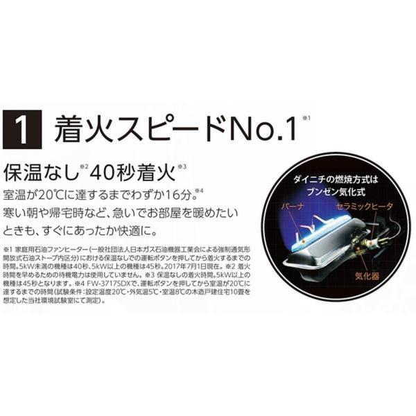 ダイニチ(DAINICHI) FW-3217S-S ライトシルバー 石油ファンヒーター  [FW-3217S(S)]|daiyu8|02