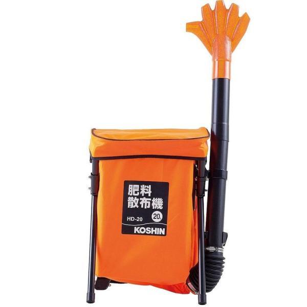 【送料無料】 KOSHIN 背負い式肥料散布機  肥料散布機 20L HD-20 HD20  肥料 ばらまき