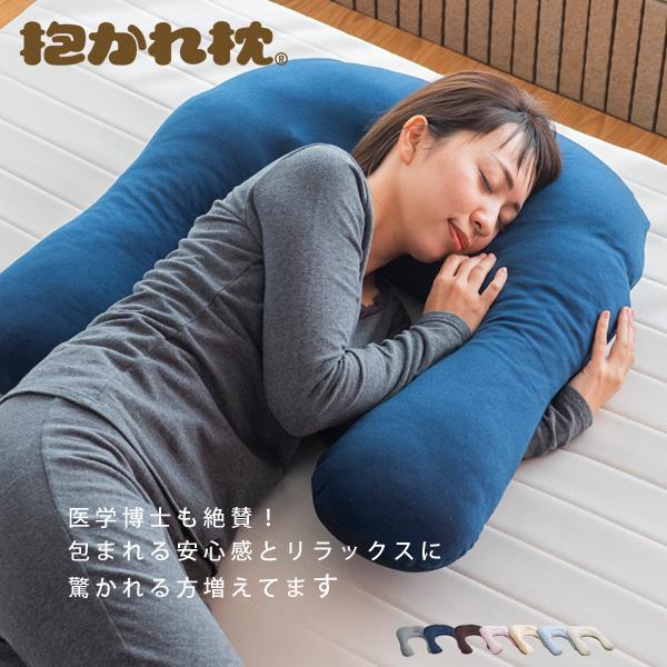 枕 肩こり 抱き枕 抱かれ枕 アーチピローFUN ファン 枕カバー付 抱き枕 肩のこり 疲れ  いびき U字型 30日間返品保証 送料無料 日本製|dakaremakura