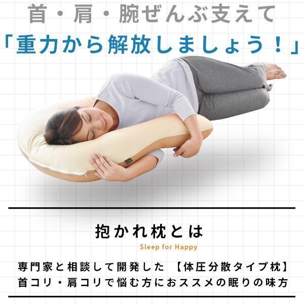 枕 肩こり 抱き枕 抱かれ枕 アーチピローFUN ファン 枕カバー付 抱き枕 肩のこり 疲れ  いびき U字型 30日間返品保証 送料無料 日本製|dakaremakura|08
