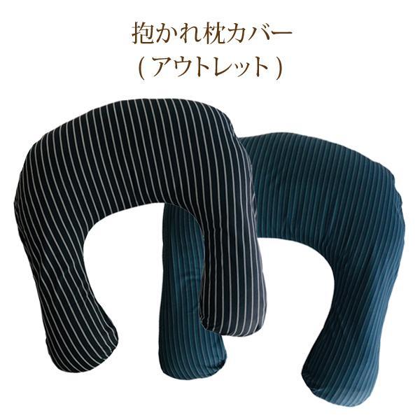 抱かれ枕専用カバー特別価格1290円 日本製