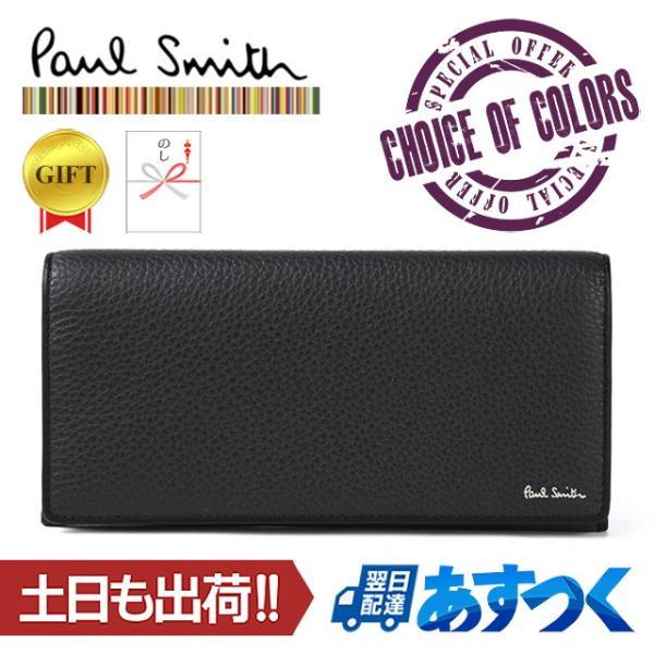 1eaeca8bd664 ポールスミス 長財布 メンズ マルチストライプ タブ PSC617 黒 ロングウォレット/ギフト のし