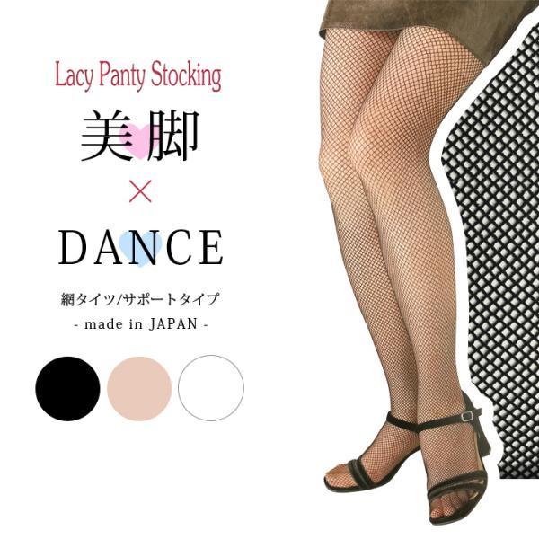 ダンスストッキング網タイツサポートタイプレーシーパンストブラックキャメルベージュホワイト色黒ステージ舞台衣装