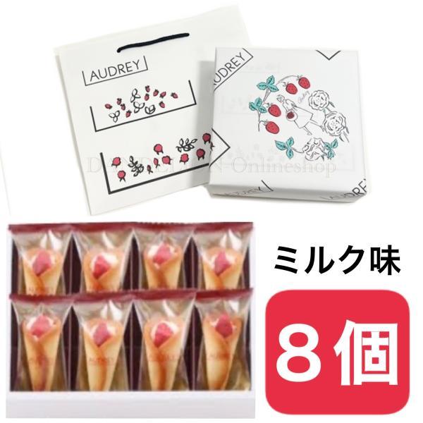 オードリーグレイシアミルク8個入りAUDREY熨斗対応手提げ袋プレゼントギフト贈答品お土産