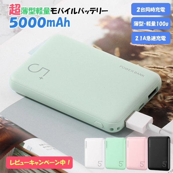 モバイルバッテリー大容量5000mahType-C対応iPhone12ProMaXiPhone12miniiPhoneSEiPh