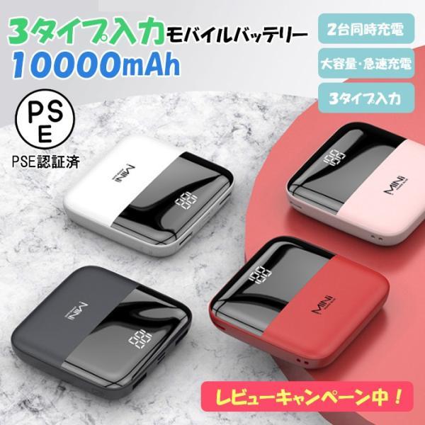 モバイルバッテリー 大容量 10000mah デジタル表示 iphone11 アンドロイド Android 充電器 急速充電 薄型 PSE認証 PL保険加入