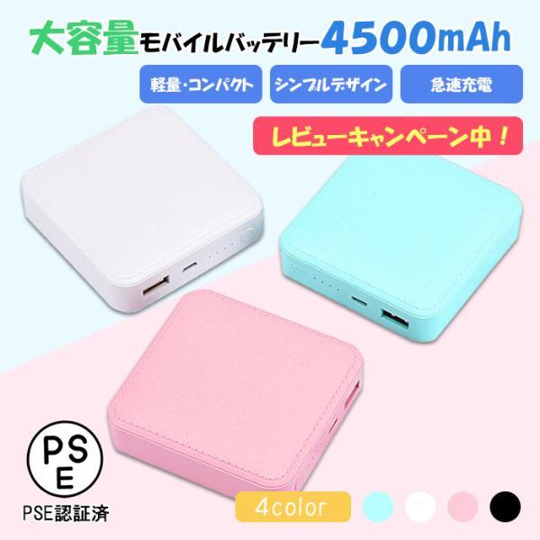 モバイルバッテリー大容量4500mahiPhone12ProMaXiPhone12miniiPhoneSEiPhone11アンド