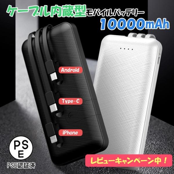 モバイルバッテリー 大容量 10000mah ケーブル内蔵型 Type-C iphone11 アンドロイド Android 充電器 急速充電 薄型 PSE認証 PL保険加入