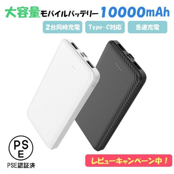 モバイルバッテリー大容量10000mahiPhone12ProMaXiPhone12miniiPhoneSEiPhone11アン