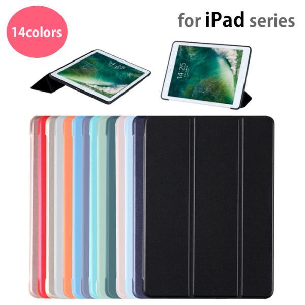 iPadケースiPad10.2インチ第8世代第7世代iPadPro11インチ第2世代iPadmini7.9インチ第5世代iPad