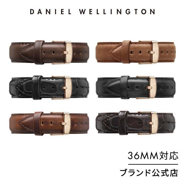 ダニエルウェリントン交換ストラップ/ベルトClassicCollectionStrap18mm(革タイプ)(36mmシリーズ対応