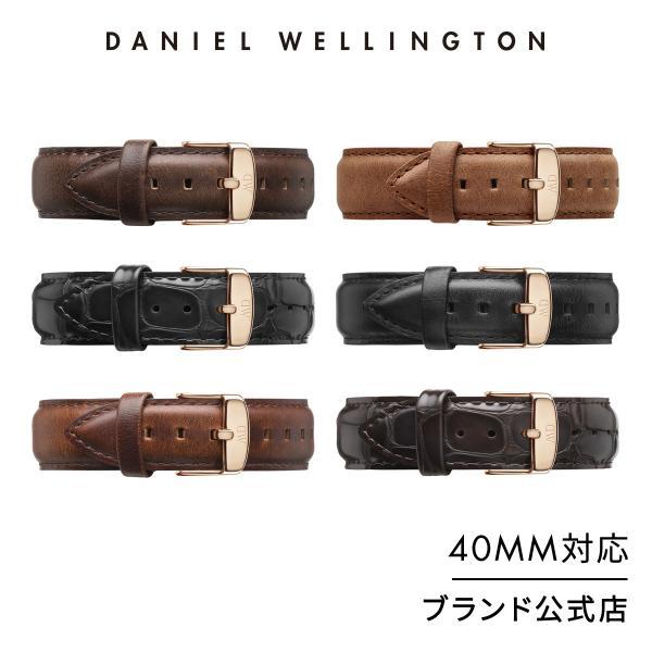 ダニエルウェリントン交換ストラップ/ベルトClassicCollectionStrap20mm(革タイプ)(40mmシリーズ対応