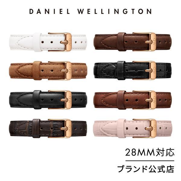 ダニエルウェリントン交換ストラップ/ベルトPetiteCollectionStrap12mm(革タイプ)(28mmシリーズ対応)