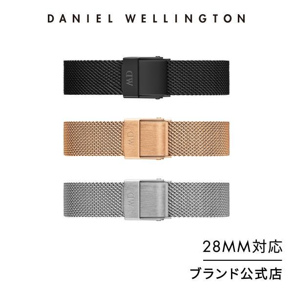 ダニエルウェリントン交換ストラップ/ベルトPetiteCollectionStrap12mm(メッシュタイプ)(28mmシリーズ