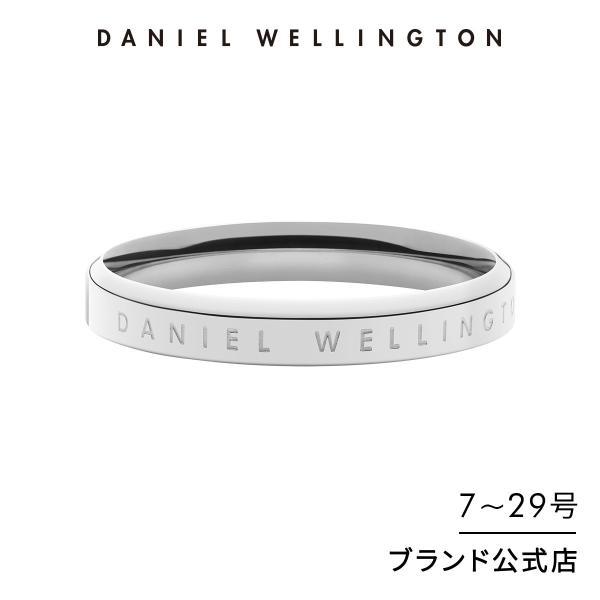 ダニエルウェリントンレディース/メンズリング指輪アクセサリーClassicRingSilverシルバークラシックDW人気シンプル