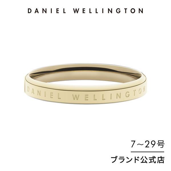 ダニエルウェリントンレディース/メンズリング指輪アクセサリーClassicRingYGゴールドクラシックDW人気シンプル