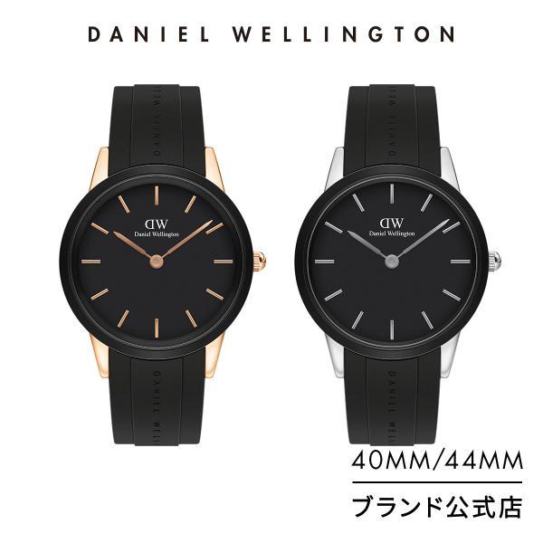 ダニエルウェリントンメンズ腕時計IconicMotion40mmアイコニックローズゴールドシルバーブラックDWプレゼントギフト