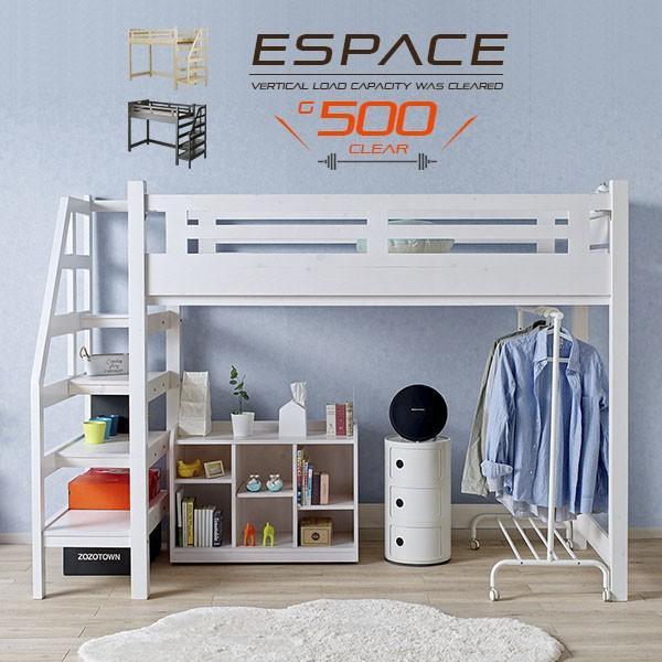 階段付きロフトベッド 1,600円OFFクーポン エスパス 宮棚付 耐荷重500kg 送料無料 特許構造 エコ塗装 LED照明 2色 耐震 システム 大人用業務用