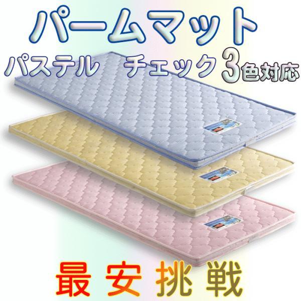天然ココナッツパームマット 4色対応 3つ折り 三つ折り 一体式 ヤシ ベッド ベット 2段 二段 ロフト システム 三段 3段 子供用|danketuhl|05