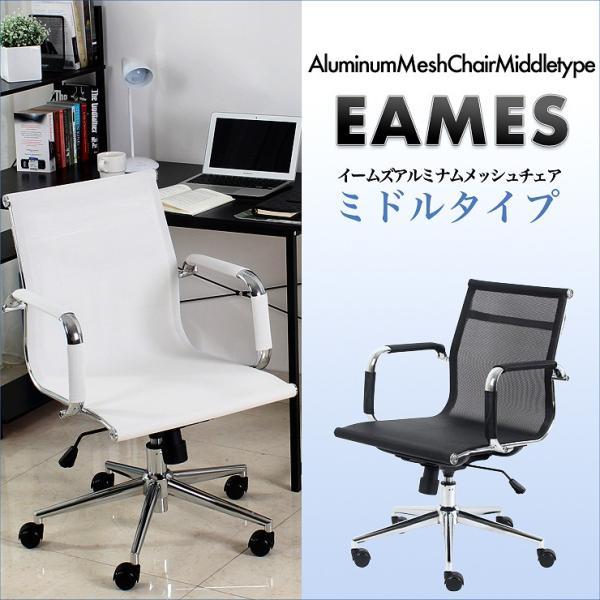 メッシュ チェアー イームズ アルミナム ミドルバック 送料無料 シェリー 肘掛け イス 椅子 パソコン PC オフィス 昇降式