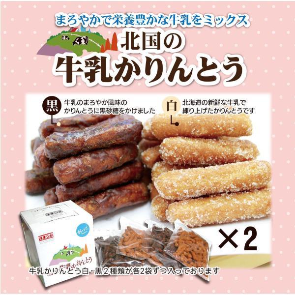 浜塚製菓 牛乳かりんとう (白・黒各250g×2袋)×2箱