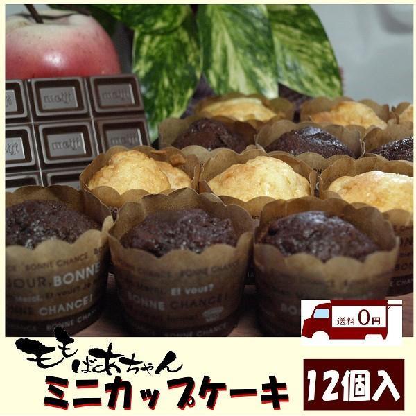 カップケーキ りんご&チョコ お試しセット