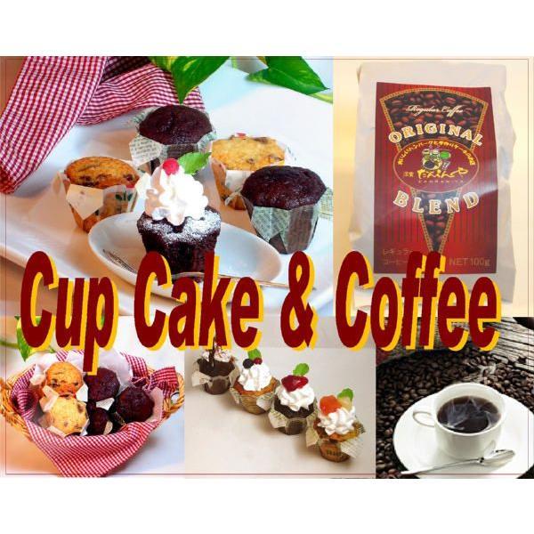 おまかせ2種類のカップケーキとオリジナルコーヒー 200g×1袋  danranya