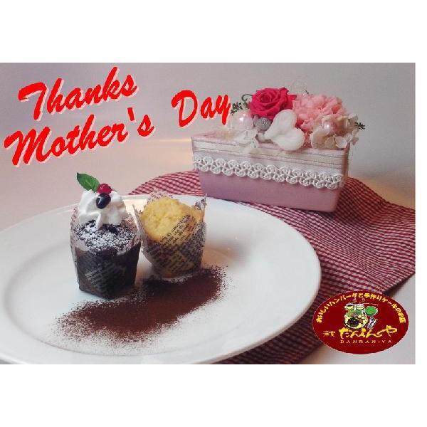母の日 手づくりカップケーキ&ケーキ型プリザーブド・フラワー 特選セット