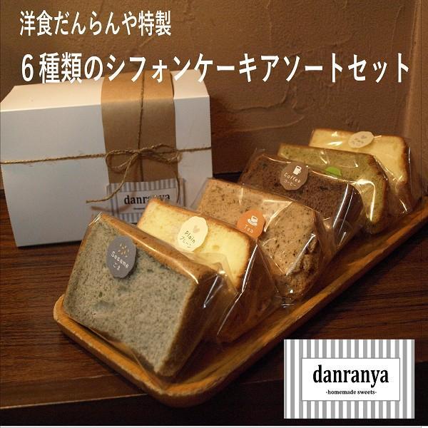 ギフト シフォンケーキ6種のアソートBOX|danranya