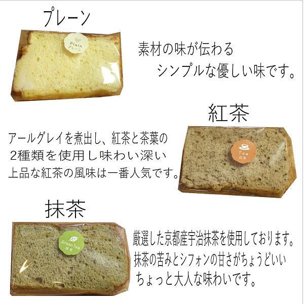 ギフト シフォンケーキ6種のアソートBOX|danranya|02