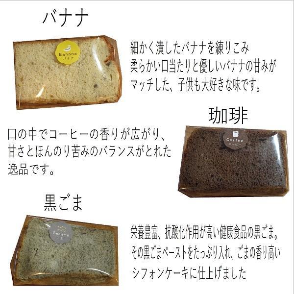 ギフト シフォンケーキ6種のアソートBOX|danranya|03