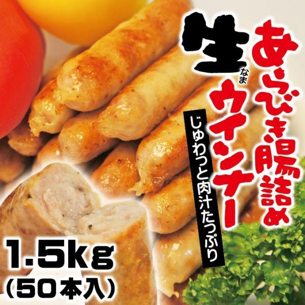 肉汁たっぷり生ウィンナー1.5kg  50本 プロの味  要加熱商品  生ウインナー  生ソーセージ  フランクフルト 業務用
