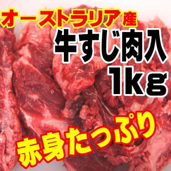 オーストラリア産牛すじ入1Kg冷凍 お肉たっぷり 煮込み・カレー用