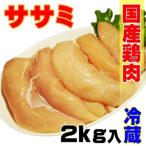 国産鶏ササミささみ2kg入 冷蔵配送 訳ありではないけどこの格安 業務  鶏肉 とり肉 鳥肉 唐揚げ 当注文