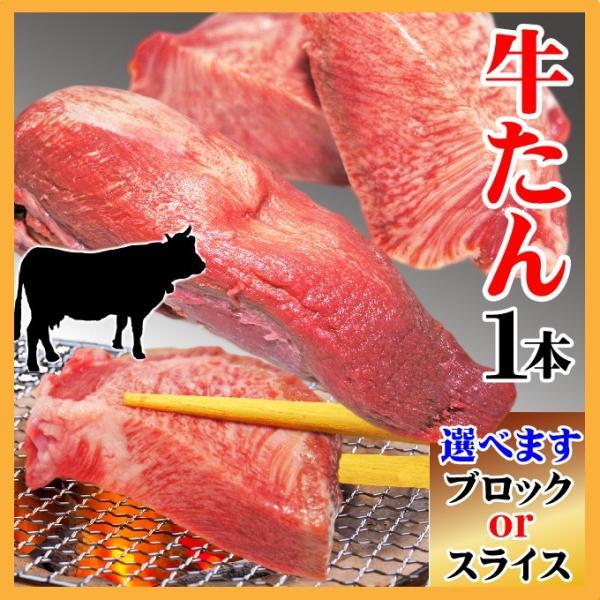 牛タンスライスカット(タン下付)1本分  焼肉用 牛タンシチュー 煮込み用 牛たん ギフト対応 お中元 お歳暮 贈答用