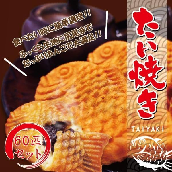 たい焼き 60個入り【業務用】 冷凍食品 おやつにぴったり【タイ焼き たい焼きくん クロワッサンではないがもちもち生地 小豆