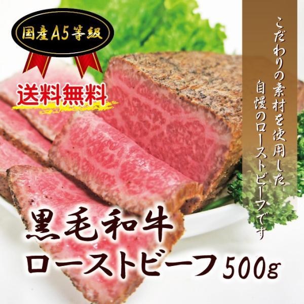 送料無料 黒毛和牛ローストビーフ ブロック500g 冷凍 黒毛和牛 ホームパーティー 2セット以上購入でおまけ付