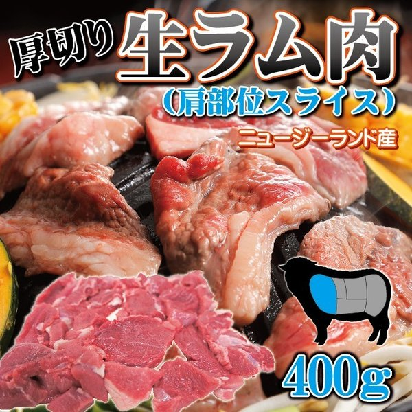 厚切り生ラム肉 ショルダー肩部位スライス 400gニュージーランド産冷凍品 ジンギスカン  羊肉 肩肉 焼肉 バーベキューBBQ