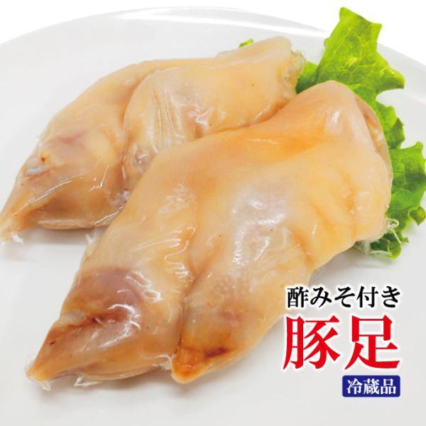 国産豚足 とんそく380g+酢みそ40g コラーゲンたっぷりの豚足  トンソク とんそく 豚肉とんそく タレ付き