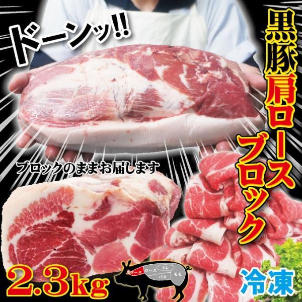 鹿児島県産黒豚肉肩ロースブロック2.3kg冷凍 焼肉 バーベキュー 豚肉 豚しゃぶ BBQ
