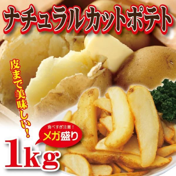 皮付きフライドポテト ナチュラルカット仕様 1kg入 冷凍 業務用 じゃがいも ジャガイモ  ポテトフライ