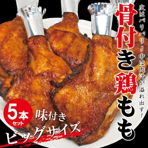 タイ産 ジャンボ骨付き鶏ももチキンレッグ 味付け生肉仕様 5本入り 冷凍 とり肉  鶏肉 骨付鶏