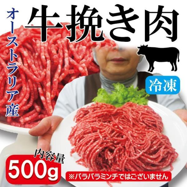 豪州産 牛ひき肉500g冷凍 オーストラリア産 パラパラミンチではありませんが格安商品 ひきにく 挽き肉 挽肉 牛ミンチ