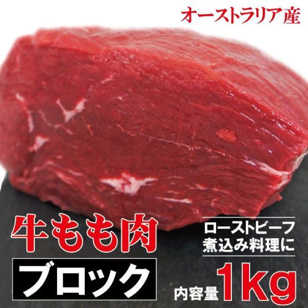 牛肉もも肉 1kg ブロック 冷凍品  豪州産 ローストビーフやステーキ用に 赤肉 赤身 ランプ アメリカンビーフ モモ肉