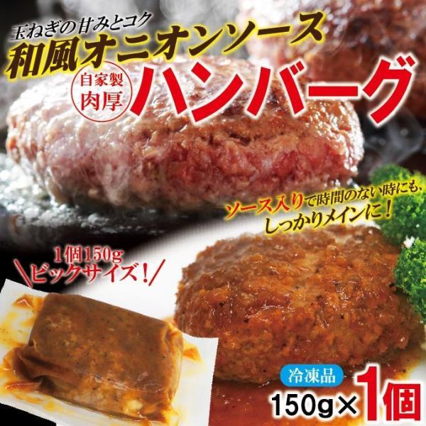 ハンバーグ和風オニオンソース入150g×1個冷凍 要加熱商品 調理簡単仕様  ハンバーグ チーズ 煮込み ステーキ