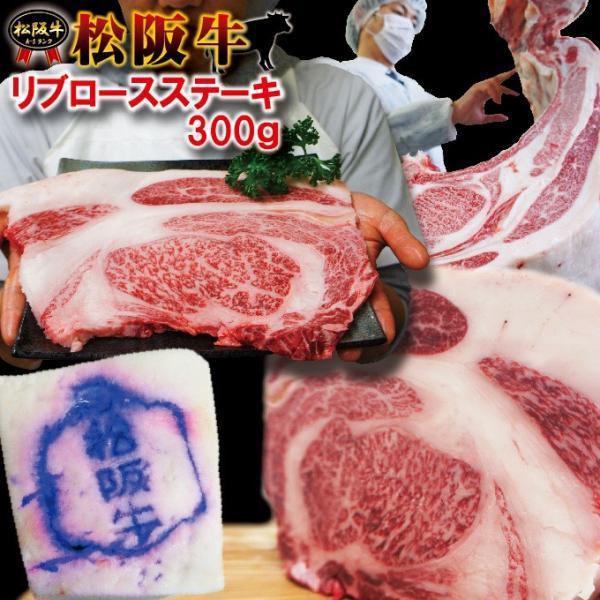 数量限定 松阪牛A5等級霜降りリブロースステーキ300g冷凍 黒毛和牛 ステーキ すき焼き 焼肉 切落し